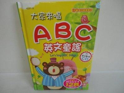 比價網~~幼福【4037-15 兒童啟蒙CD書-大家來唱ABC英文童謠(彩色精裝書+CD)】
