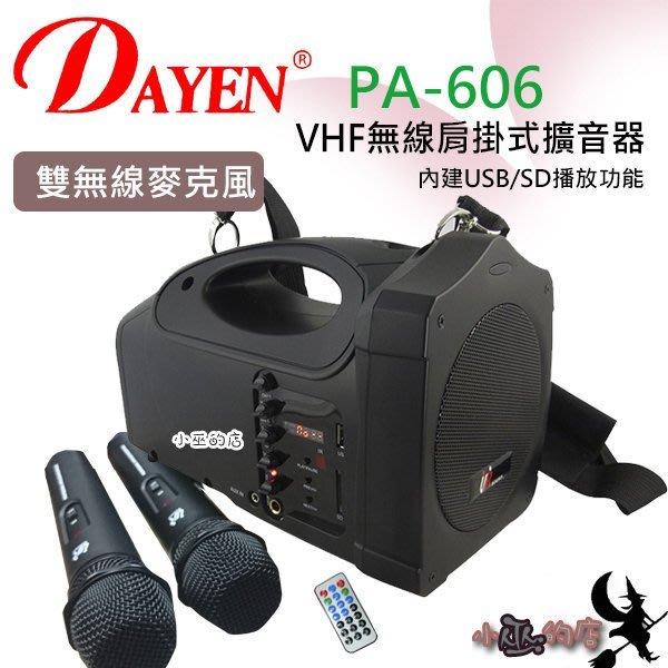 「小巫的店」實體店面*(PA-606)肩背式雙頻教學手提擴大機.USB內建充電池.攜帶方便(雙手握) 導覽 上課教學