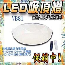§LED333§(33HVB75+L19)LED-20W 感應吸頂燈 磁鐵式 高亮度 微波式感應器 安裝簡易  另有崁燈