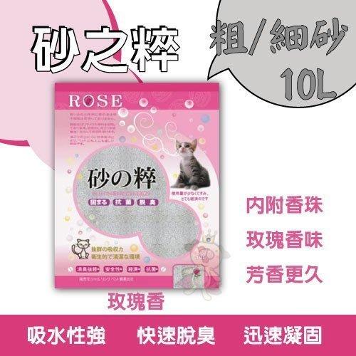 砂之粹 玫瑰香 粗/細 (10L) (-快速脫臭-)特價199元/包-【3包免運】