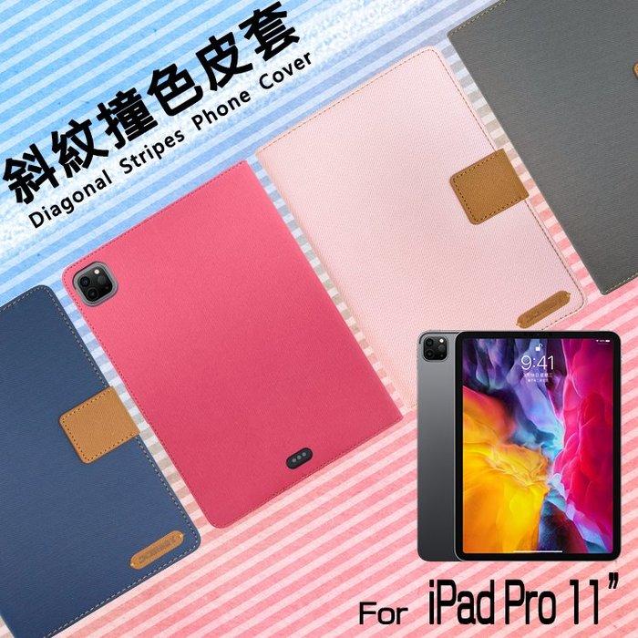 Apple 蘋果 iPad Pro 11吋 2020 精彩款 平板斜紋撞色皮套 休眠 可立式 側掀 皮套 插卡 保護套