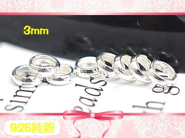 【EW】S925純銀DIY材料配件/3mm亮面甜甜圈密合O型圈隔珠/擋珠~適合手作蠶絲蠟線/衝浪繩(非白鋼)