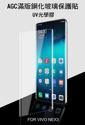 *Phone寶*AGC VIVO NEX3 UV 膠鋼化膜 UV滿版鋼化玻璃保護貼 3D曲面 光學膠