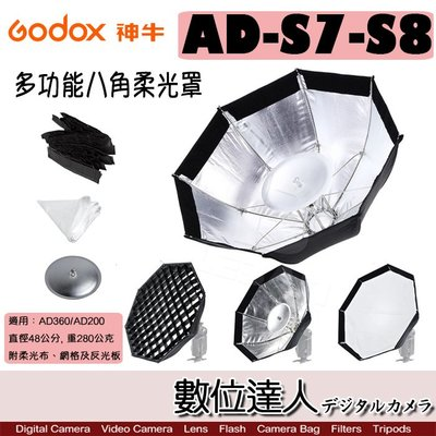 【數位達人】GODOX 神牛 AD-S7-S8 多功能八角柔光罩 /  適用 AD360 AD200 閃光燈 雷達罩 蜂巢 台北市