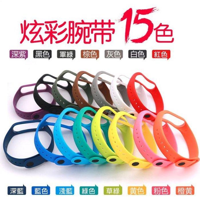 【Love Shop】小米手環3 小米手環4 小米4 nfc 替換錶帶/小米手環替換帶