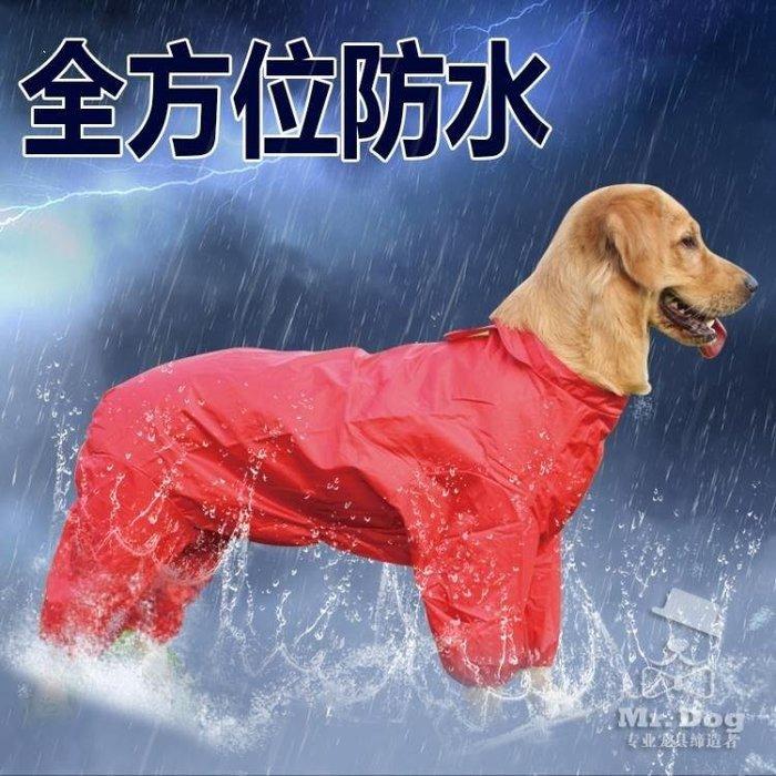 YEAHSHOP 中型大型犬 金毛薩摩耶大狗雨披全包寵物狗狗雨衣四腳防水衣服Y185