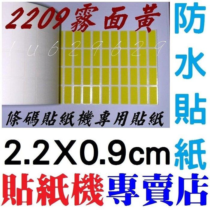 2209霧面黃2.2X0.9cm一捲6250張一排四張出紙,TTP-345條碼機貼紙機標籤機可印品名口味貼姓名貼紙666