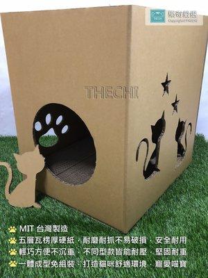 獨棟豪宅 貓屋 (大尺寸大空間) 貓抓屋 耐磨耐抓 貓抓板 貓跳台 貓窩 寵物