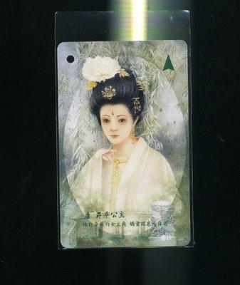 【觀天下‧郵幣天地】早期台北捷運卡‧唐‧昇平公主《A981020》