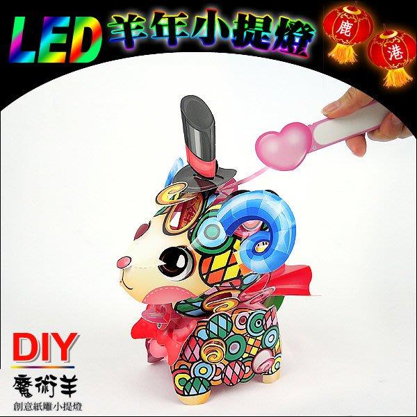 【2015羊年燈會燈籠 】DIY親子燈籠-「魔術羊」 LED 羊年小提燈/紙燈籠.彩繪燈籠.燈籠.羊燈