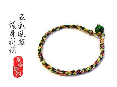 風姿綽約--五色風華幸運手環 (S90011)~五色線~ 護身祈福.避邪~純手工製做