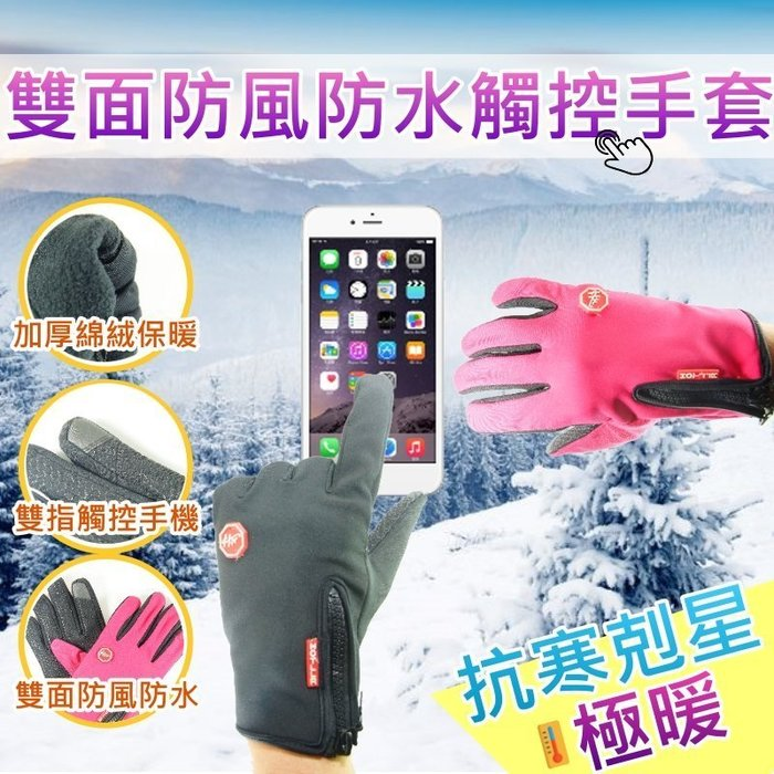 2018雙面防水 熱銷歐美 觸控防水手套 防風手套 機車手套 加絨手套 保暖手套 防寒手套 單車手套