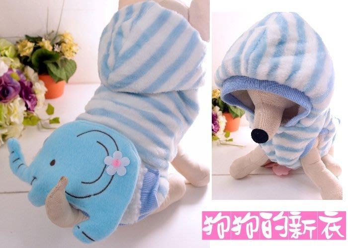 *狗狗的新衣*~超保暖(怕冷必備)~(Lollypop超柔軟條紋立體大象-毛巾絨外套)藍色-現貨:XS,S,L號