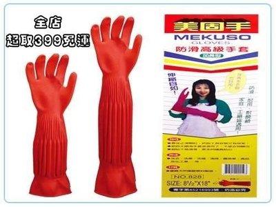美固手8*24長手套 袖套  防滑手套 廚房手套 媽媽手套 洗碗手套 止滑手套 清潔手套 工業手套  防髒手套 顆粒手套