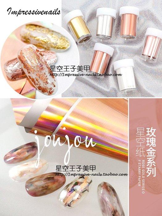 奇奇店-日本joujou同款美甲啞光鐳射玫瑰金星空紙轉印貼光療指甲貼紙貼花