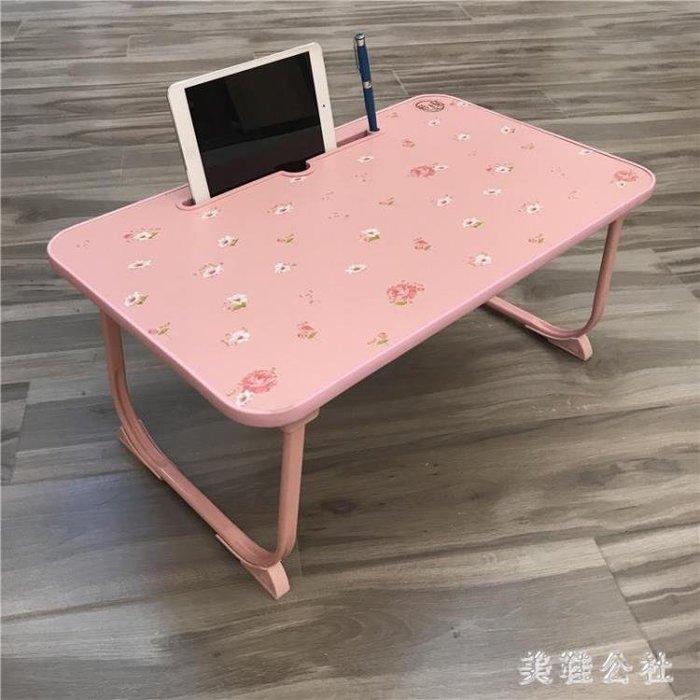 懶人桌電腦做桌床上書桌小桌子簡約可折疊兒童學生宿舍炕桌床上桌 ys6193