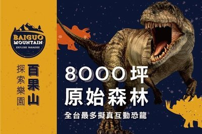 【美聯網】(量充足,很快交寄)彰化百果山探索樂園~恐龍世界+VR體驗~平假日一票到底~另有全台各遊樂區門票