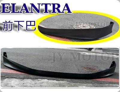 小傑車燈精品*全新 素材 高品質 現代 ELANTRA 風動版 前下巴 一支4000