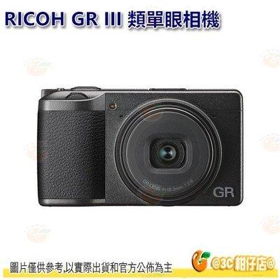 套餐組合 理光 RICOH GR III 大光圈類單眼 數位相機 GRIII GR3 GR 3代 平輸水貨一年保固