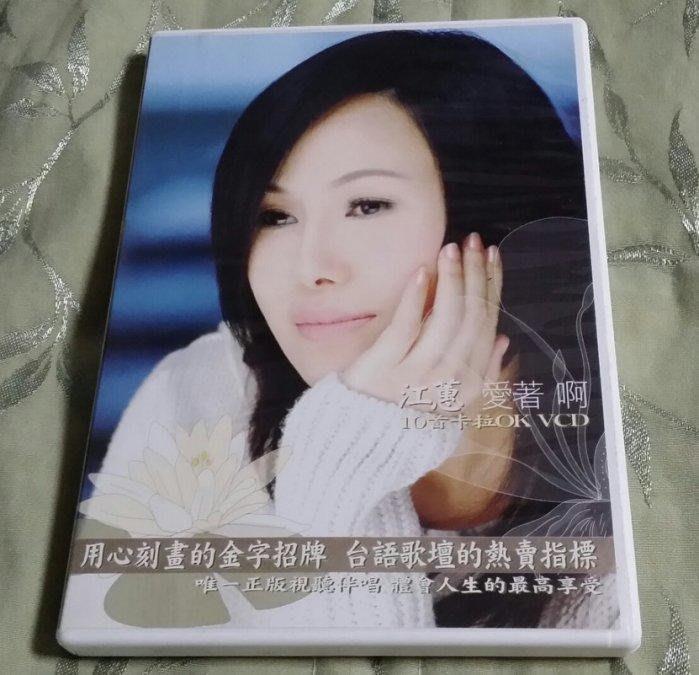 台語天后江蕙愛著了專輯卡拉OK VCD 收與阿杜合唱曲愛著了美麗的交換等好歌 絕版 (已拆