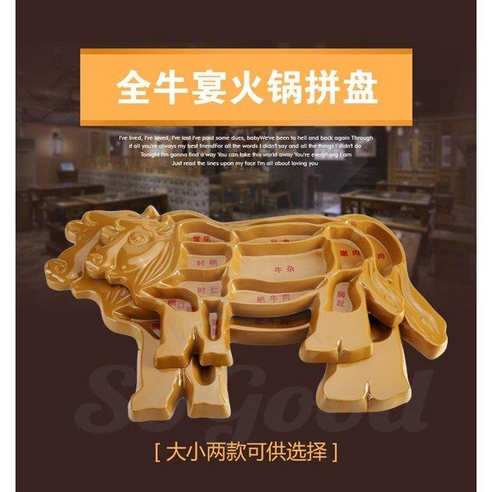 牛型餐盤-牛肉部位盤 牛餐盤 雪花肉盤 牛雜拼盤 牛全餐餐盤(大牛)[好餐廳_SoGoods優購好]