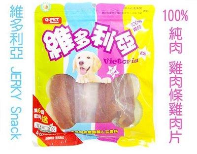 維多利亞JERKY Snack寵物零食雞肉條雞肉片160克優惠12包免運1728元☆米可多寵物精品☆