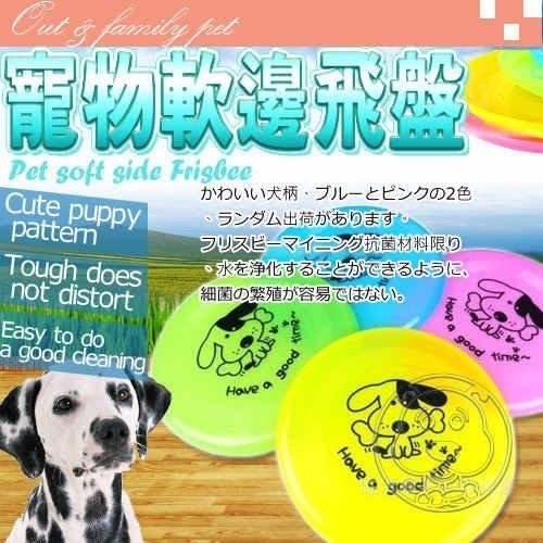 【🐱🐶培菓寵物48H出貨🐰🐹】寵物粉彩塑膠飛盤1入 (有可愛的狗狗圖案) 特價39元