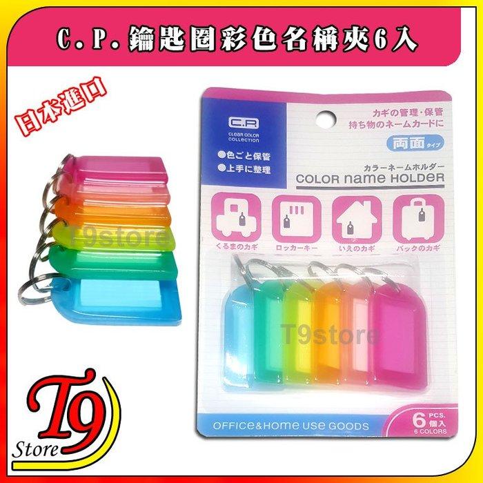 【T9store】日本進口 C.P.鑰匙圈彩色名稱夾6入