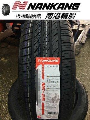 【板橋輪胎館】南港輪胎 NS-25 225/45/19 來電享特價