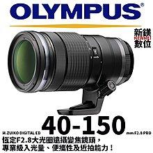 【新鎂-門市可議價】OLYMPUS 公司貨 ED 40-150mm F2.8 PRO 中長焦 變焦鏡頭