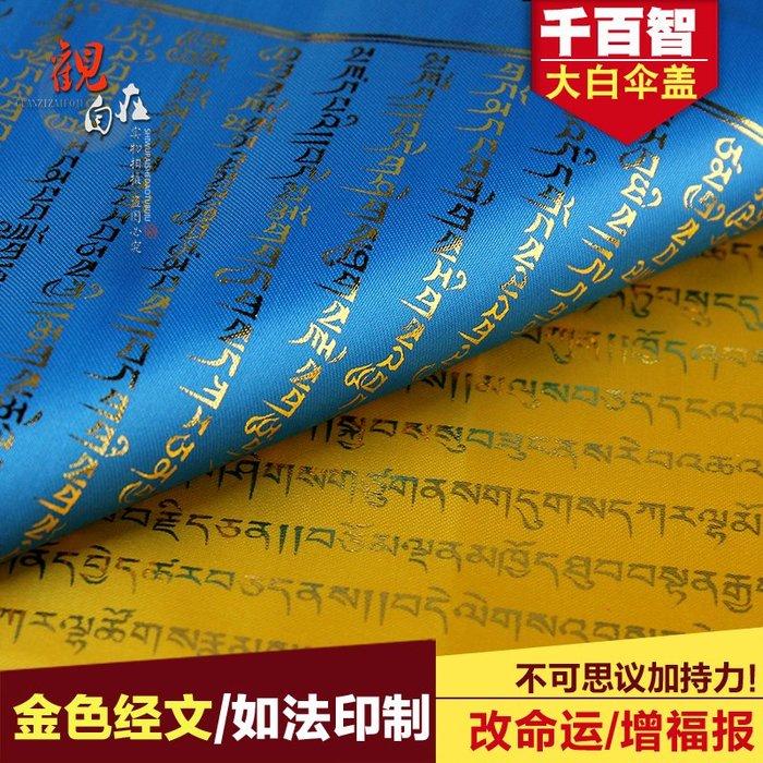 聚吉小屋 #千百智經幡大白傘蓋金字經文西藏佛教五色綢緞經旗風馬旗龍達10面