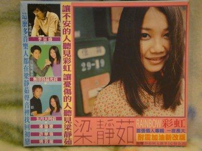 梁靜茹cd=一夜長大 (1999年發行,耐震加油新改版)