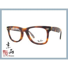 【RAYBAN】RB5121F 5195 霧玳瑁色 亞洲版 雷朋光學眼鏡 公司貨 JPG 京品眼鏡