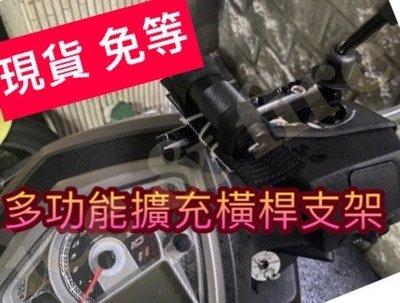 全台最便宜(現貨)後照鏡多功能擴展充橫桿轉接支架延伸座燈架平衡桿固定桿手把鏡座 適合各種車安裝8MM/10MM