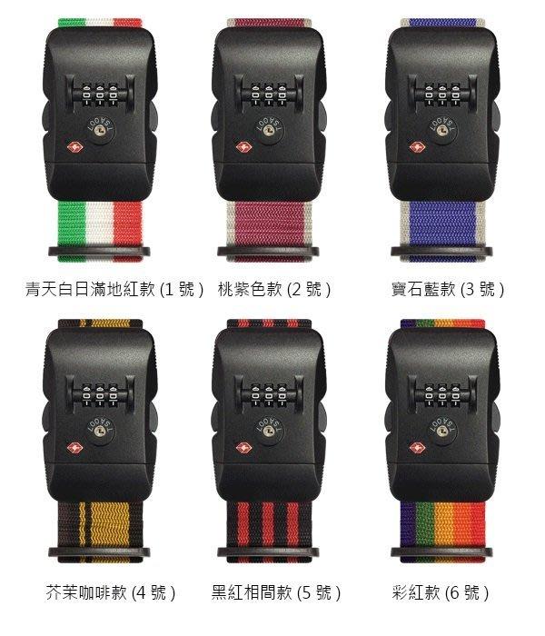 《電氣男》美國TSA海關鎖 行李箱密碼鎖/6色/行李箱束帶 加長190CM SA+