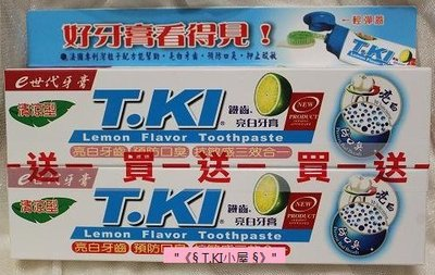 新上市:鐵齒T.KI亮白牙膏130g買六送六(12大條)750元免運 買多另有優惠...另賣tki牙刷漱口水