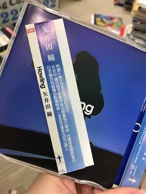 矢井田瞳 HOWLING  CD 非出租店出售 保存好 9成新