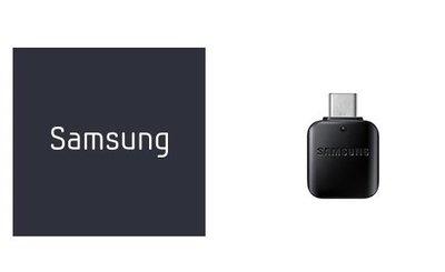 【保固一年 購買最安心】Samsung OTG Type C USB 連接器/傳輸轉接頭 Note 8/S8/S8+