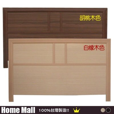HOME MALL~簡約時尚床頭片-3.5尺(胡桃.白橡)兩色可選-999元