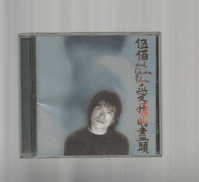 伍佰   and China Blue  [ 愛情的盡頭 ] 魔岩唱片CD附歌詞