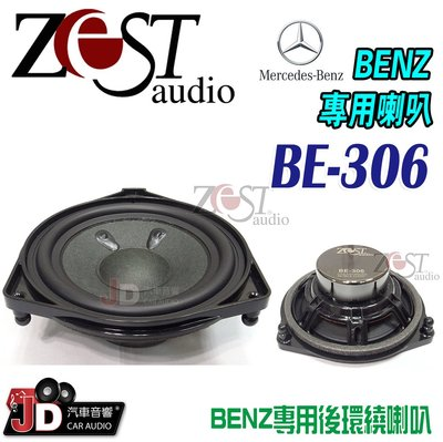 【JD汽車音響】Zest Audio BE-306 BENZ專用後環繞喇叭 賓士專用後環繞喇叭。