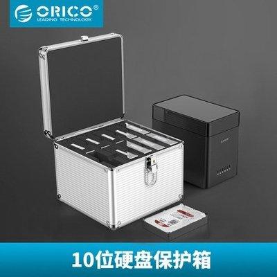 鋁制3.5寸硬碟保護箱10粒裝帶鎖帶鑰匙收納盒硬盤保護盒殼多碟移動防震櫃保護碟盤