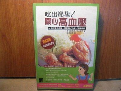 【愛悅二手書坊 18-24】吃出健康!關心高血壓