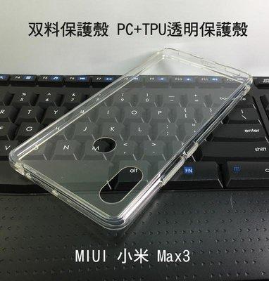 *Phone寶*--庫米--MIUI 小米 Max3 双料保護套 高透光 背殼 透明殼 防摔殼 防塵塞設計 吊飾孔設計