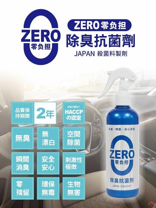 日本 ZERO零負擔除臭抗菌劑 300ml 消毒 安全 環保無毒【成份】 二碳化碳素0.03%、次亞鹽素酸(次氯酸)