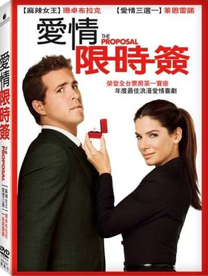 (全新未拆封絕版品)愛情限時簽 The Proposal DVD(得利公司貨)