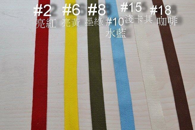 *巧巧布拼布屋* 日本人字織帶 寬2cm  20mm