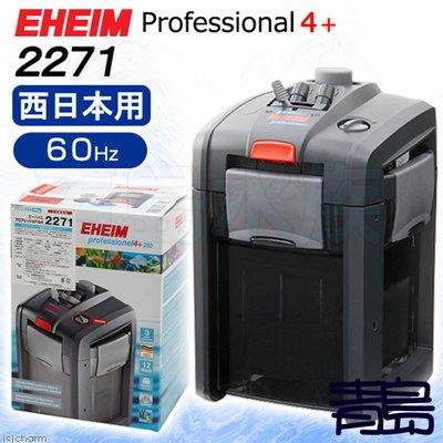 U。。。青島水族。。。2271420德國EHEIM---阿圖玩家四代(德製日版)附濾材 圓桶過濾器==2271