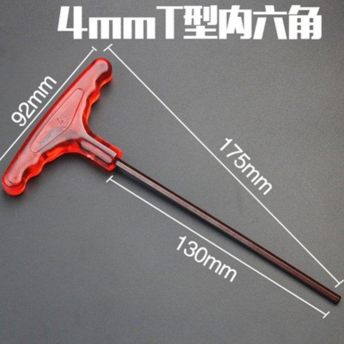 【台灣現貨】T型S2鉻釩鋼加長六角板手(規格:4mm)#內六角扳手 六角螺絲刀 五金工具