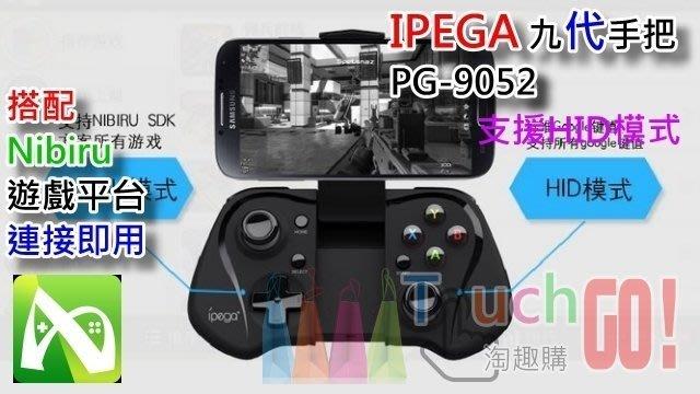 〈淘趣購〉IPEGA 九代 PG-9052 支援性最強手機藍芽遊戲手把雙打支持MTK支援HID支援6吋FC30